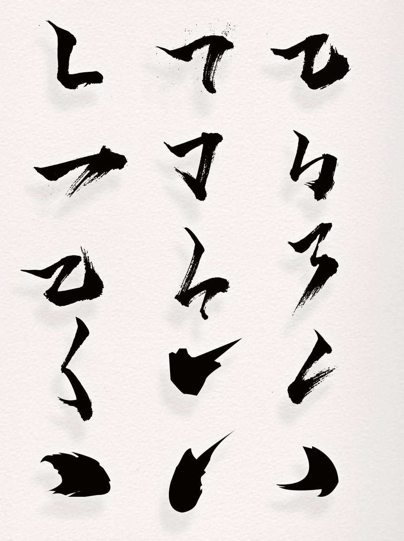 Китайская каллиграфия 1 AI вектор