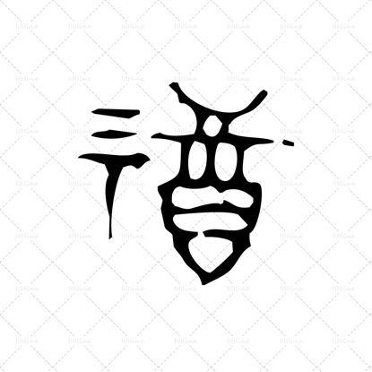 Imagem de símbolo de tatuagem sorte antiga China