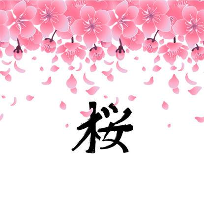 إزهار الكرز على الطريقة اليابانية الخلفية 31