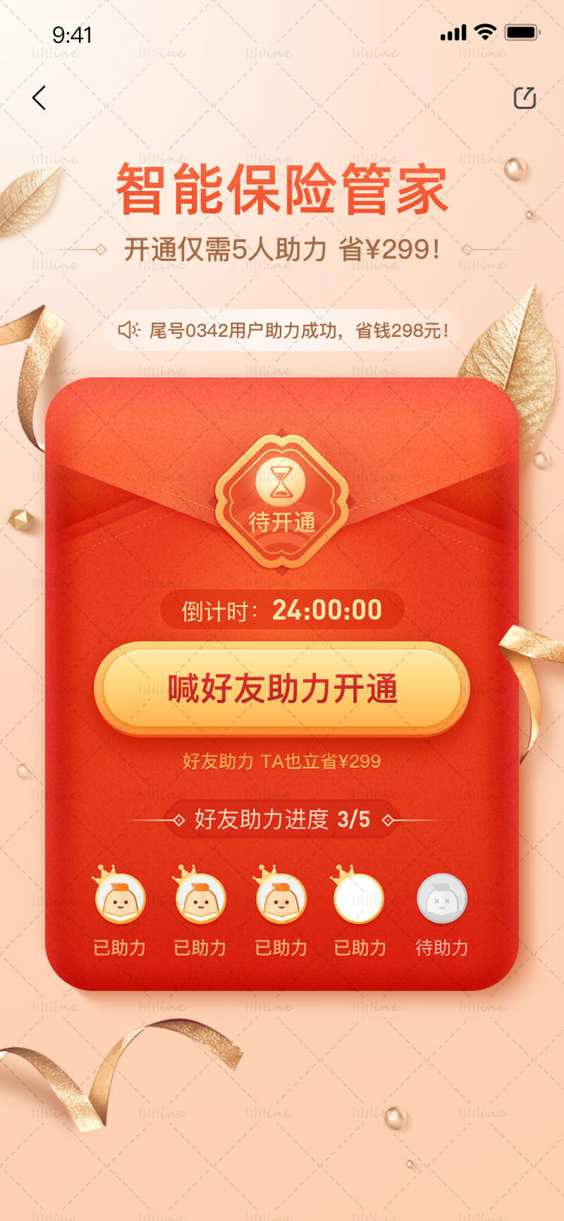 Festive red envelope sharing invitation to help event page countdown APP UI template