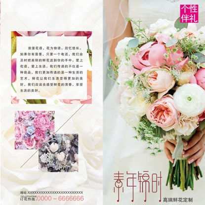 flower leaflet templates