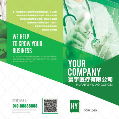 medical trifold template