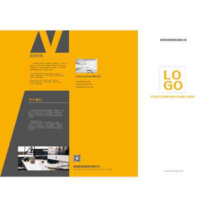 Corporate image publicity trifold template