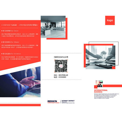 Company profile leaftlet trifold template