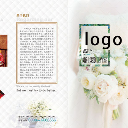 Wedding company introduction promotion trifold