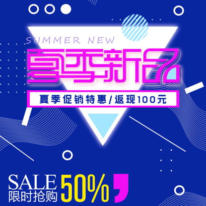 Purple blue summer new product event poster template