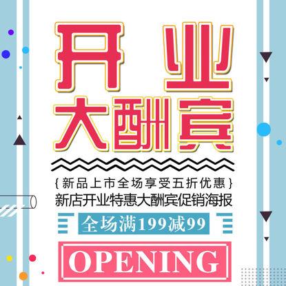 Opening ceremony discount
