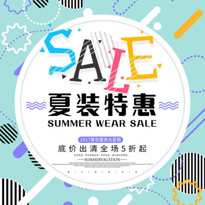 Summer Clothing Special Sale Poster Template