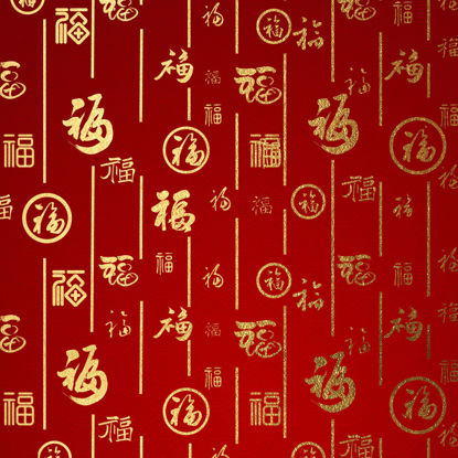 Chinese word fu lucky symbol poster