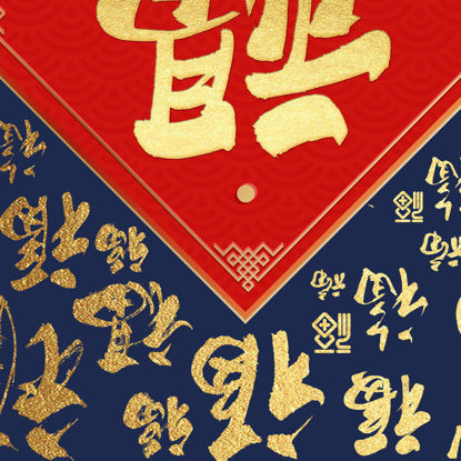 Golden Chinese Words Lucky Fu Symbol Poster Banner Template
