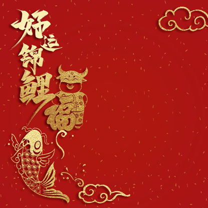Good luck Golden Koi and Ox poster background
