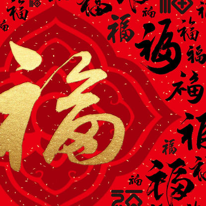 Golden FU Chinese Lucy Symbol poster background