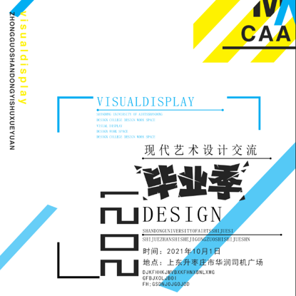 Modern art and design exchange poster template