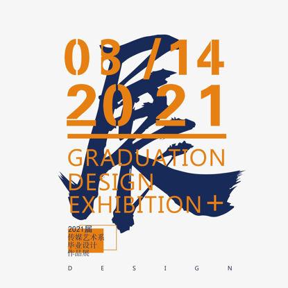 Creative graduation design exhibition poster template psd