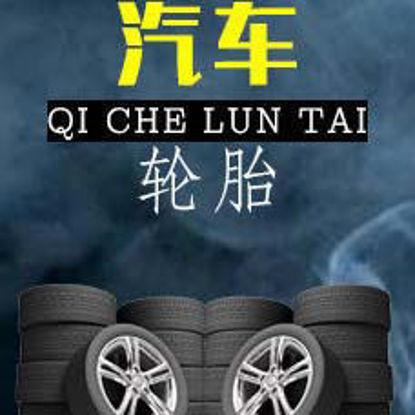 Automobile tire attachment poster template psd