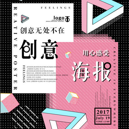 Geometric creative poster