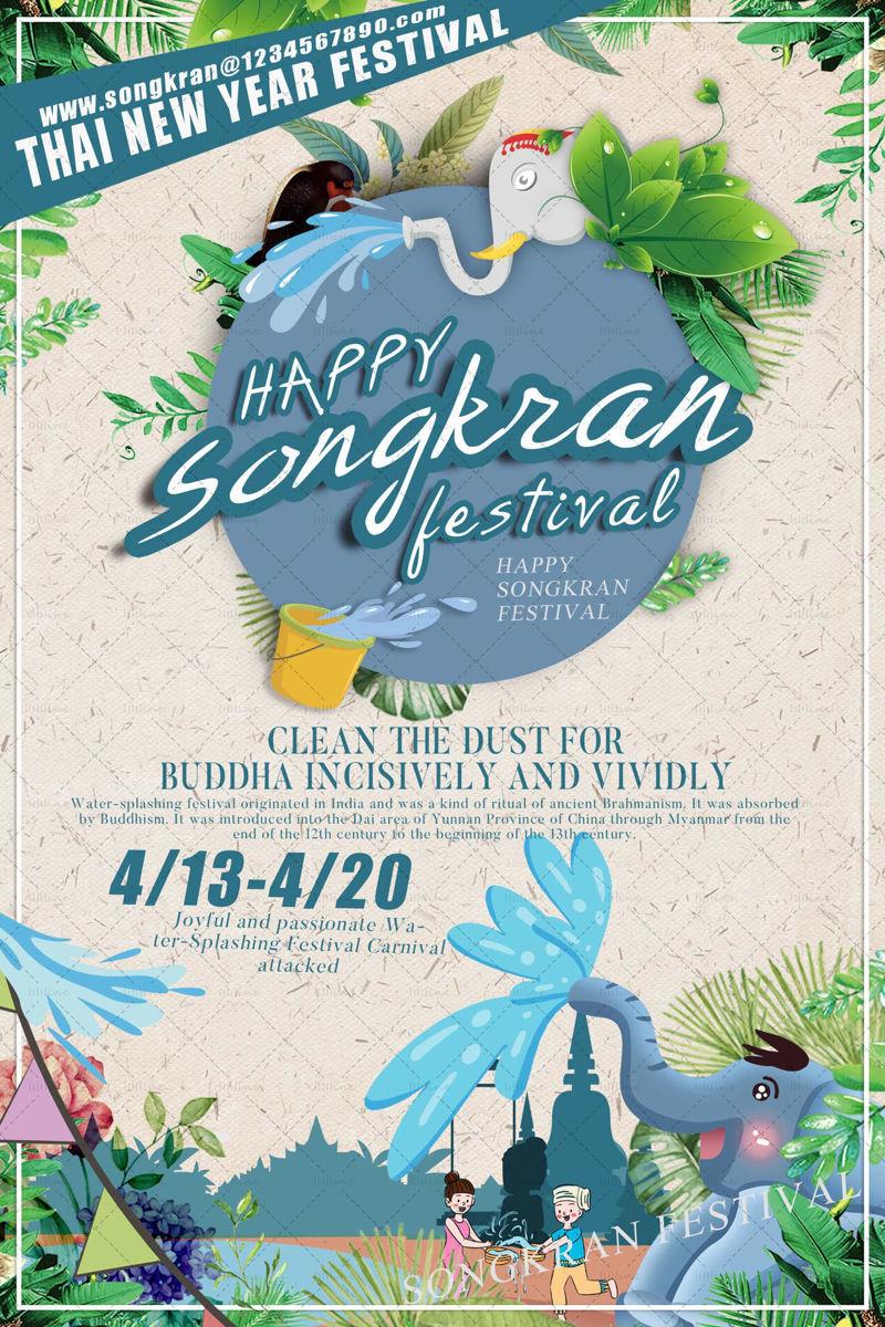 Плакат на фестивала за пръскане на вода
