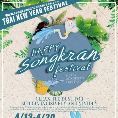Su sıçramasına Festivali posteri
